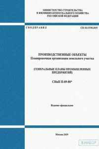 СП 18.13330.2019 Производственные объекты. Планировочная организация земельного участка