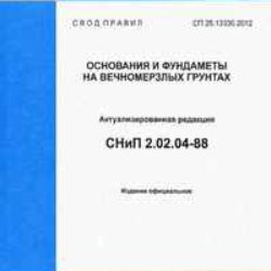 СП 25.13330.2012 Основания и фундаменты на вечномерзлых грунтах