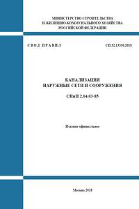 СП 32.13330.2018 СНиП 2.04.03-85 Канализация. Наружные сети и сооружения
