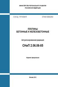 СП 40.13330.2012 СНиП 2.06.06-85 Плотины бетонные и железобетонные