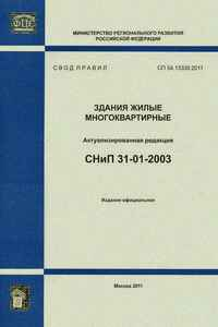СП 54.13330.2016 СНиП 31-01-2003 Здания жилые многоквартирные