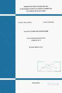 СП 82.13330.2016 СНиП III-10-75 Благоустройство территорий