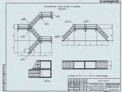 Серия 1.450.3-7.94 Лестницы, площадки, стремянки и ограждения стальные для производственных зданий промышленных предприятий в фор