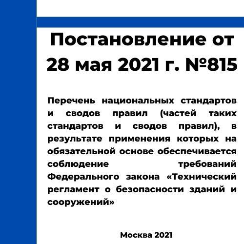 Перечень обязательных нормативов в строительстве 2021