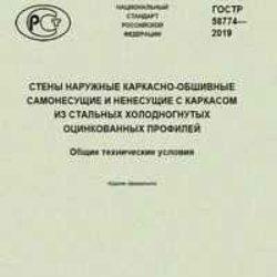 ГОСТ Р 58774-2019 Стены наружные каркасно-обшивные самонесущие и ненесущие с каркасом из стальных холодногнутых оцинкованных профилей