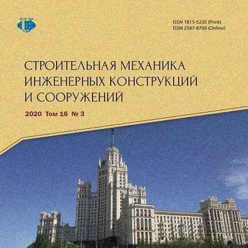 Журнал Строительная механика инженерных конструкций и сооружений