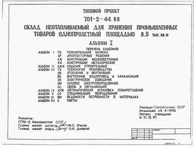 701-2-44.88 Склад неотапливаемый для хранения промышленных товаров однопролетный площадью 8,5 тыс. кв. м