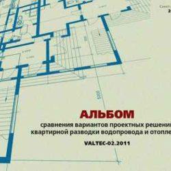 Альбом сравнения вариантов проектных решений квартирной разводки водопровода и отопления от VALTEC в форматах DWG и PDF