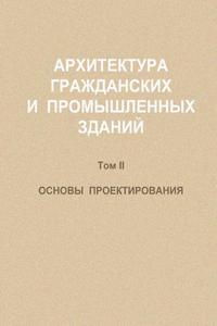 Архитектура гражданских и промышленных зданий. Том II. Основы проектирования (Л. Б. Великовский)