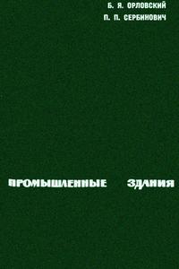 Архитектура гражданских и промышленных зданий. Том III. Промышленные здания (Б. Я. Орловский, П. П. Сербинович)