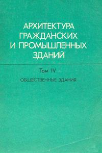 Архитектура гражданских и промышленных зданий. Том IV. Общественные здания. (Л. Б. Великовский)
