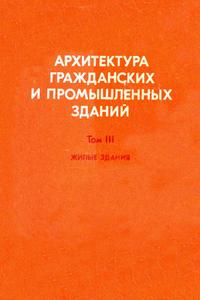 Архитектура гражданских и промышленных зданий. Жилые здания (Л. Б. Великовский)