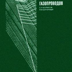 Гидравлические расчеты газопроводов. Борисов С.Н., Даточный В.В.