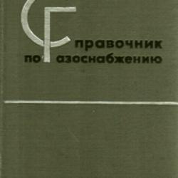Справочник по газоснабжению. Кулаков Н.Г., Бережнов И.А.