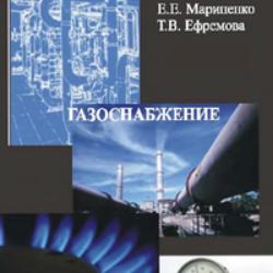 Газоснабжение. Мариненко Е. Е., Ефремова Т. В.