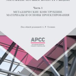 Проектирование металлических конструкций. Часть 1. Металлические конструкции. Материалы и основы проектирования. Тусин А. Р. (ред.)