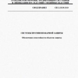 СП 2.13130.2020. Обеспечение огнестойкости объектов защиты