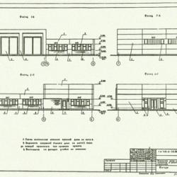 ТП 416-6-39.90 Пожарное депо на 2 автомобиля в сборных конструкциях