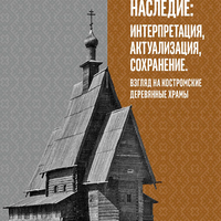 Вышла в свет монография, посвященная культурному наследию — взгляд на костромские деревянные храмы
