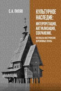 Пиляк. Культурное наследие - взгляд на Костромские деревянные храмы