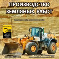 Производство земляных работ. Подборка технической литературы