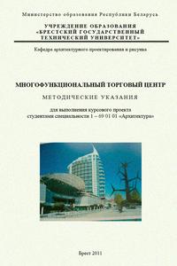 Сутягин. Многофункциональный торговый центр. Методические указания к курсовому проекту