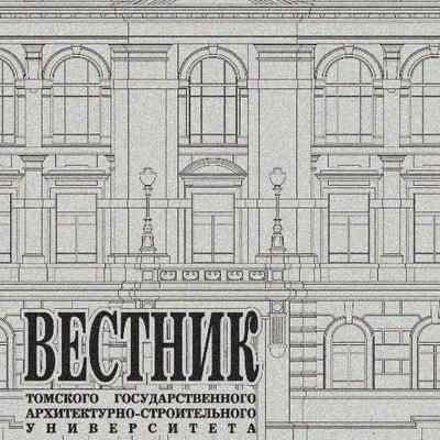 вестник томского архитектурно строительного университета