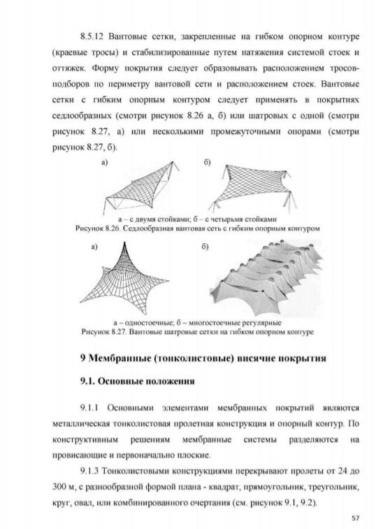 СП Конструкции покрытий пространственные металлические. Правила проектирования