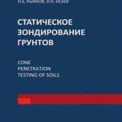 Статическое зондирование грунтов. И. Б. Рыжков, О. Н. Исаев