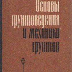 Основы грунтоведения и механики грунтов   Бабков В.Ф., Гербурт-Гейбович А.В.