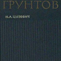 Механика грунтов   Цытович Н.А.