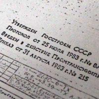 Закон о введении типового проектирования в Российской Федерации вступает в силу с 1 сентября 2021 года