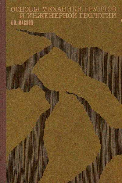 Маслов. Основы механики грунтов и инженерной геологии
