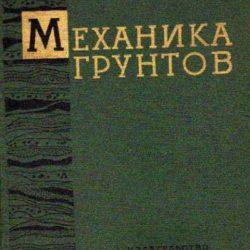 Механика грунтов   Орнатский Н.В.
