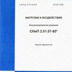 СП 20.13330.2016 СНиП 2.01.07-85* Нагрузки и воздействия