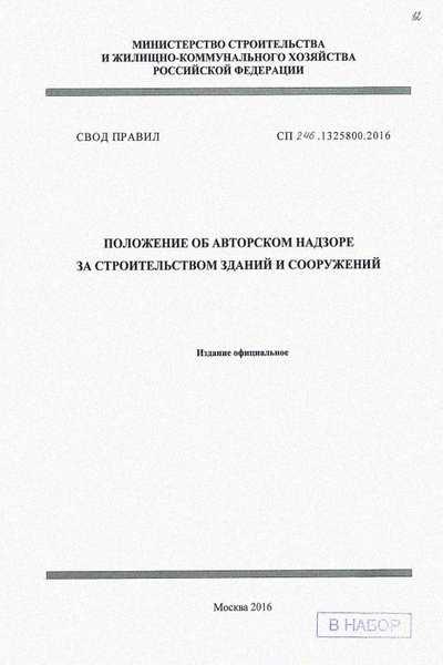 СП 246.1325800.2016 Положение об авторском надзоре за строительством зданий и сооружений