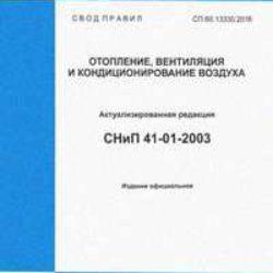 СП 60.13330.2016 СНиП 41-01-2003 Отопление, вентиляция и кондиционирование воздуха