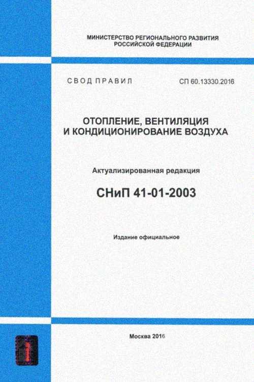 СП 60.13330.2016 СНиП 41-01-2003 Отопление, вентиляция и кондиционирование воздуха с изменениями