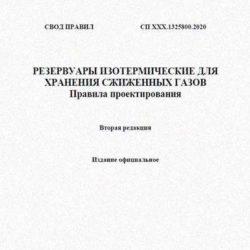 СП ХХХ.1325800.2020 «Резервуары изотермические для хранения сжиженных газов. Правила проектирования» (проект)