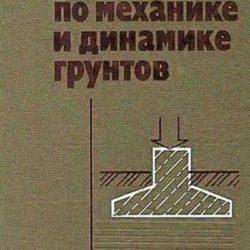 Справочник по механике и динамике грунтов   Швец В.Б. и др.