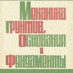 Механика грунтов, основания и фундаменты. Зурнаджи В.А., Николаев В.В.
