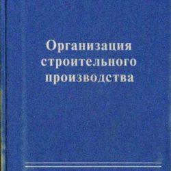 Огранизация строительного производства   Цай Т.Н.