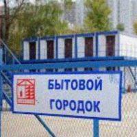 Организация работ подготовительного периода. Формирование бытовых городков строителей (мобильных комплексов)