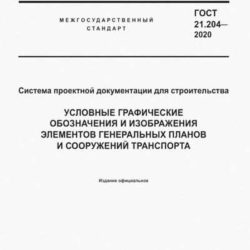 ГОСТ 21.204-2020 Система проектной документации для строительства. Условные графические обозначения и изображения элементов генеральных планов и сооружений транспорта