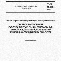 ГОСТ 21.508-2020 Система проектной документации для строительства. Правила выполнения рабочей документации генеральных планов предприятий, сооружений и жилищно-гражданских объектов