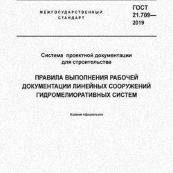 ГОСТ 21.709-2019 Система проектной документации для строительства. Правила выполнения рабочей документации линейных сооружений гидромелиоративных систем