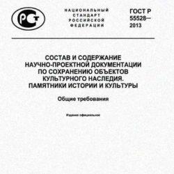 ГОСТ Р 55528-2013 | Состав и содержание научно-проектной документации по сохранению объектов культурного наследия | Памятники истории и культуры | Общие требования