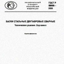 ГОСТ Р 58966-2020 | Балки стальные двутавровые сварные | Технические условия | Сортамент
