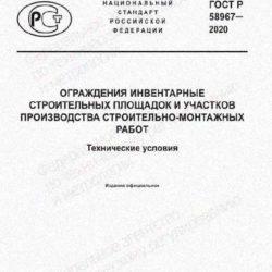ГОСТ Р 58967-2020 | Ограждения инвентарные строительных площадок и участков производства строительно-монтажных работ | Технические условия