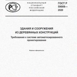 ГОСТ Р 59008-2020 | Здания и сооружения из деревянных конструкций | Требования к системе автоматизированного проектирования